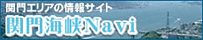 関門エリアの情報サイト 関門海峡Navi