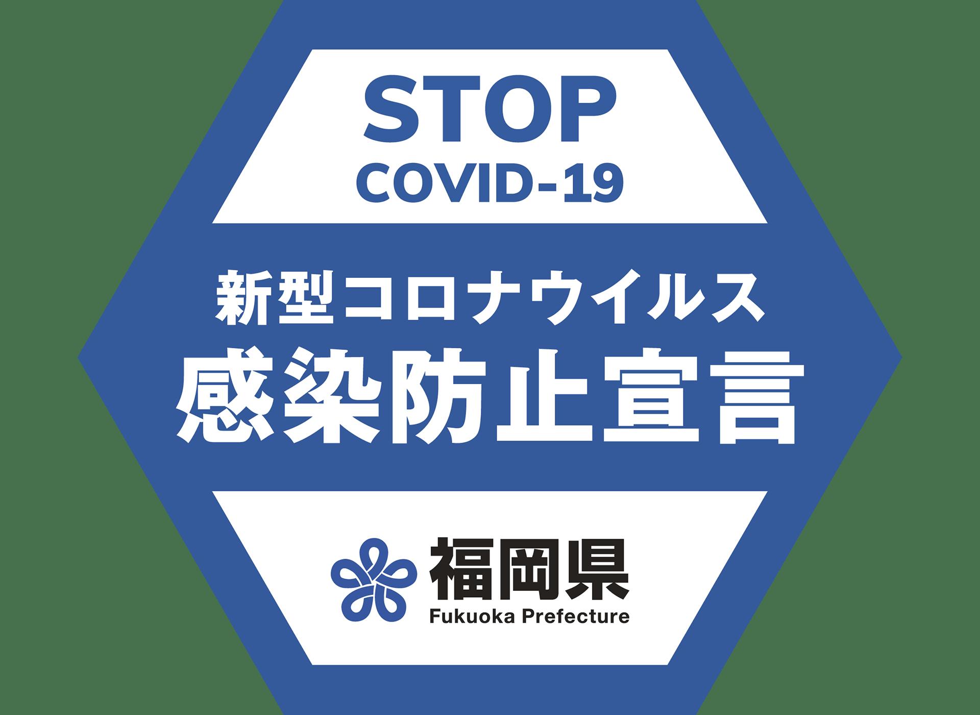 新型コロナウィルス感染拡大防止に伴うお知らせ - img