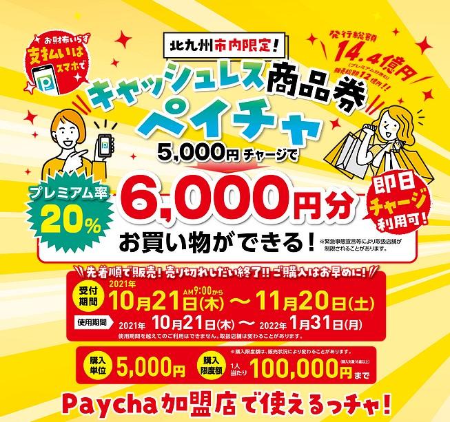 プレミアム付き電子商品券Paycha™(ペイチャ)取扱店舗のご案内 - img
