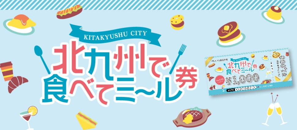 【開始延長】北九州で食べてミ~ル券 - img
